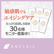 「【投稿不要】敏感肌エイジングケア美容液『ANCLVIS(アンクルイス)スーペリアワン』トライアルプレゼント」の画像、大衛株式会社のモニター・サンプル企画