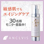「敏感肌エイジングケア化粧品ANCLVIS(アンクルイス)美容液本品モニター様募集!」の画像、大衛株式会社のモニター・サンプル企画