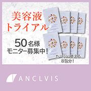 「【投稿不要】オールインワンEGF美容液『ANCLVIS(アンクルイス)スーペリアワン』トライアルプレゼント」の画像、大衛株式会社のモニター・サンプル企画