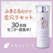 ハイジェニックスキンケア『ANCLVIS(アンクルイス)』オールインワン導入化粧水本品モニター様募集!
