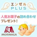 感謝を込めて★森永製菓 人気お菓子の詰め合わせプレゼント/モニター・サンプル企画