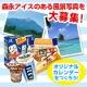 イベント「あなたの写真がカレンダーに★森永アイスカレンダー写真大募集!」の画像