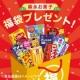 イベント「【お正月恒例企画】森永お菓子福袋プレゼント!」の画像