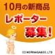 イベント「森永製菓★10月の新製品、感想を大募集!」の画像