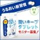 うるおい新習慣「潤いキープタブレット」モニター募集!/モニター・サンプル企画