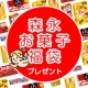 イベント「【お正月企画】今年もやります!森永お菓子福袋プレゼント!」の画像