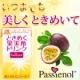 イベント「いつまでもときめきたい!「ときめく果実酢ドリンク」モニター募集!」の画像