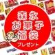 イベント「【お正月企画】森永お菓子福袋プレゼント!」の画像