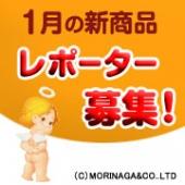 森永製菓の新製品をCHECKして菓子詰合せをGET!