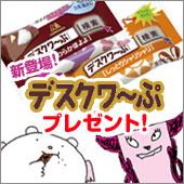 いたずら懺悔でかわいいチョコレート【デスクワ~ぷ】