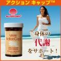 【サンライダー】アクション キャップ(ダイエット用サプリ)で代謝力アップ!/モニター・サンプル企画