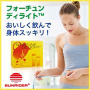 【サンライダー】ハーブティ フォーチュン ディライト™