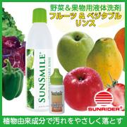 【サンライダー】フルーツ&ベジタブル リンス (30mL)