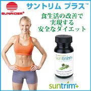 【サンライダー】サントリム™ プラス 50粒(25g)