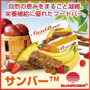 【サンライダー】栄養補給に優れたフードバー<サンバー>