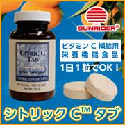 【サンライダー】シトリックC™  タブ 90粒(126g)
