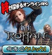 無料オンラインゲーム「R.O.H.A.N」の公式サイト