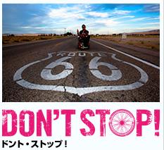 映画『DON'T STOP』公式サイト