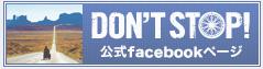 映画『DON'T STOP』公式Facebookページ