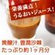 イベント「生理痛!生理不順に!フィネスのサジージュース!」の画像