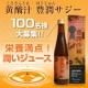 イベント「美容に!健康に話題のサジージュース100名様モニター募集」の画像