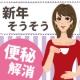 イベント「新年そうそう スッキリ快腸! デトックス!!」の画像
