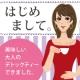 イベント「はじめての方もおいしく簡単に便秘解消!! 」の画像