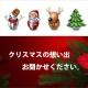 イベント「クリスマスの想い出 ブログでお聞かせください。」の画像