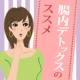 イベント「便秘 スッキリ快腸!!デトックス」の画像
