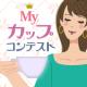 イベント「MYカップ コンテスト」の画像