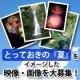 イベント「あなたにとって「夏」とは!?夏の思い出・理想の夏の動画・静止画大募集!!」の画像