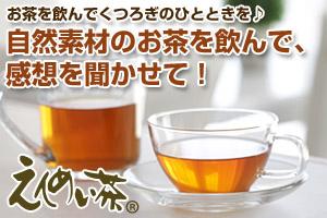 えんめい茶