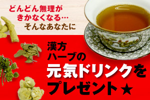 えんめい茶本舗