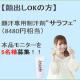 【顔出しOKの方】日本初!顔汗用制汗剤の本品モニター(5名様)