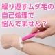 イベント「【新商品♪現品をプレゼント!!】ムダ毛の処理に関するモニターアンケート」の画像