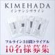 イベント「贅沢な美容成分で潤い肌へ『KIMEHADA3日間トライアル』モニター10名様募集」の画像