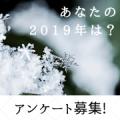 【アンケート】あなたの2019年を漢字1文字で例えると?/モニター・サンプル企画