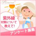 ★アンケート募集★夏間近!あなたの日焼け・紫外線対策を教えてください!/モニター・サンプル企画