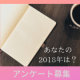 イベント「【アンケート】あなたの2018年を漢字1文字で例えると?」の画像