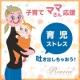 イベント「子育てママさん応援企画☆育児ストレス吐き出しちゃおう!アンケート募集中」の画像