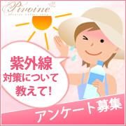 ★アンケート募集★夏間近!あなたの日焼け・紫外線対策を教えてください!