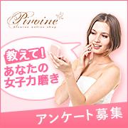 「【アンケートに答えてね】 あなたは女子力、磨いてますか?」の画像、ピヴォーヌ・インターナショナル株式会社のモニター・サンプル企画