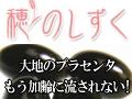 「バレンタインの女磨き企画!」穂のしずくプレゼント Pivoine(ピヴォーヌ)