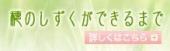 """大地のプラセンタ""""穂のしずく"""" Pivoine online shop"""