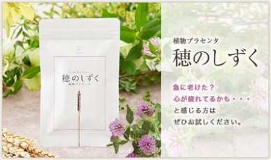 植物プラセンタ 「穂のしずく」 サプリメントのご紹介♪