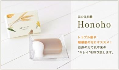 植物プラセンタ石鹸「Honoho」