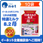 「UHA味覚糖 特濃ミルク8.2苺」10袋を300名様に!さらに座談会へご招待!
