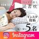 【Instagram投稿】Twitterで話題、読書枕HONTOプレゼント!いつもの枕に重ねるだけでベッドを最高の読書空間に。/モニター・サンプル企画