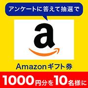【10名様にamazon1000円分ギフト券】ライフスタイルについてのアンケートに答えるだけ!抽選で当たる!