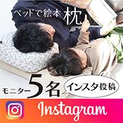 「【インスタグラム投稿】寝る前読み聞かせをラクにします!いつもの枕に重ねるだけで横寝体勢が楽になる。添い寝も添い乳にも!」の画像、株式会社ジスクリエーションのモニター・サンプル企画